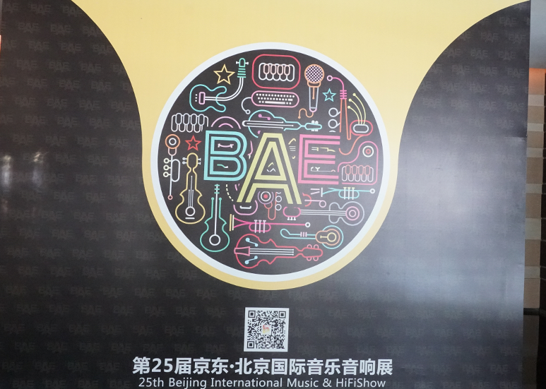 Beijing International Music & HiFi Show