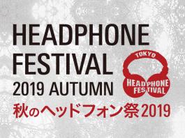 Tokyo Headphone Festival 2019 Autumn