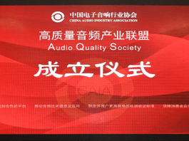 Inauguration of the Audio Quality Society on 26th of September 2020.
